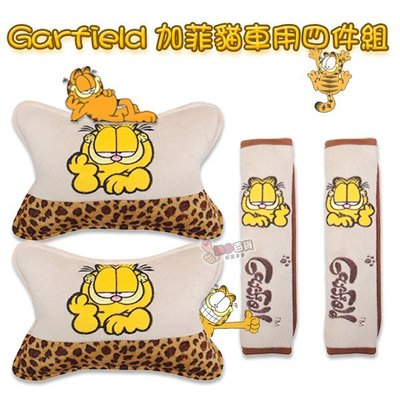 樂多百貨 GARFIELD加菲貓車用4件組/安全帶套護頸頭枕/史迪奇史努比/非後視鏡套座椅椅套DAD迪士尼大嘴猴拉拉熊