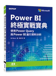 益大資訊~Power BI終極實戰寶典:使用Power Query與PowerBI進行資料分析9789865020996