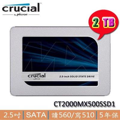 【MR3C】限量 含稅 Micron 美光 Crucial MX500 2T 2TB SATA SSD固態硬碟 五年保固