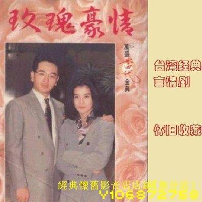 7DVD臺灣中視收藏劇1992國語【玫瑰豪情】涂善妮,岳翎, 張晨光