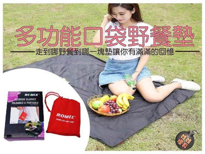 ㊣娃娃研究學苑㊣多功能口袋野餐墊 多功能 口袋 野餐墊 野餐 出遊 背包客 背包 露營 防潮(TOK341)