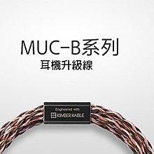 (已售出)公司貨 9成9新 SONY 索尼 MUC-B20SB1 耳機線 MDR-Z7M2 無氧銅 4.4mm接頭