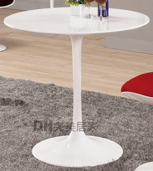 【DH】貨號G444-1《恩斯》2.6尺烤漆圓桌/餐桌/洽談桌˙質感一流˙簡約曲線˙主要地區免運
