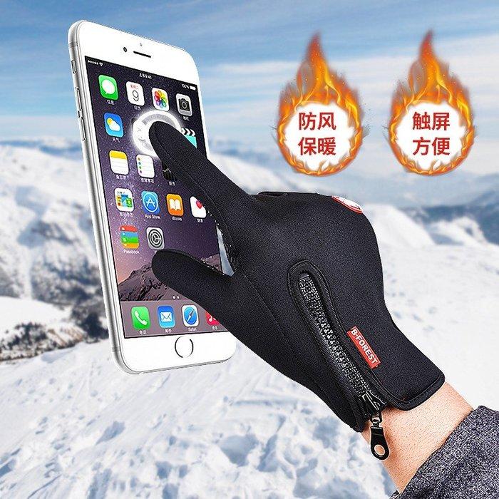 [現貨]觸控手套 觸屏手套 防風 防水 防雨 防滑 保暖 手套 防水手套 防風手套 機車行車手套 單車騎行手套