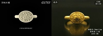 金保全珠寶銀樓(G1753)9999 客製 平安造型戒指(請勿直接下標~依國際金價波動調價 請詢問新報價)~訂製