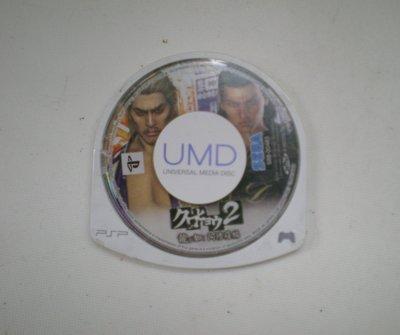 PSP 人中之龍 黑豹 2 阿修羅篇 裸卡
