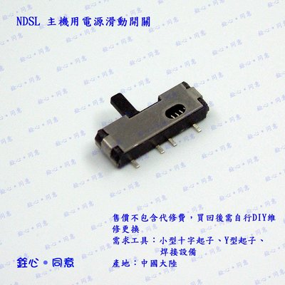 NDSL DSL 電源開關 滑動開關 / 不好開關機DIY維修