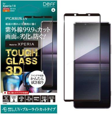 藝術生活 日本DEFF索尼Xperia1 II鋼化膜抗紫外UV屏幕防老化3D全覆蓋抗藍光