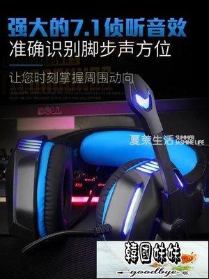 頭戴式耳機  G7500電腦游戲耳機頭戴式電競台式帶麥話筒絕地求生耳麥吃雞·   【韓國妹妹】