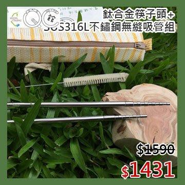 【光合作用】QC館 鈦合金筷子頭+SUS316L不鏽鋼無縫吸管組 歐洲鈦金屬、100%台灣製造、愛地球、SGS、eco