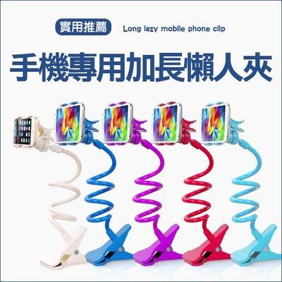 ☜shop go☞【P038】手機專用加長懶人夾 雙夾 桌面 支架 床頭 桌面 辦公室 直撥 腳架 看片 自拍