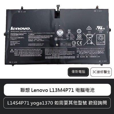 ☆偉斯電腦☆Lenovo 聯想 L13...