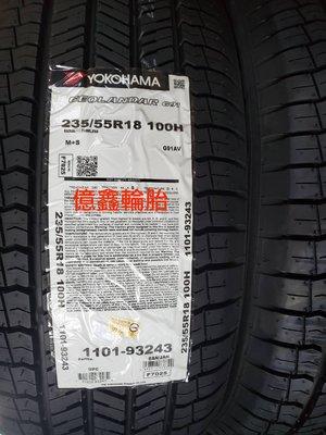 《億鑫輪胎 板橋店》橫濱輪胎 YOKOHAMA G91 235/55/18 日本製 歡迎詢問