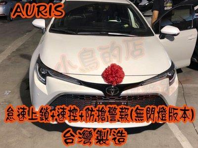 (小鳥的店)豐田 2018-19 AURIS 怠速上鎖 免熄火鎖門 防搶警報 速控上鎖 (無警示功能版本) 台灣製造