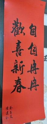 全新 民國106年 西元2017年 蔡英文總統春聯 自自冉冉 歡喜新春 限量 收藏