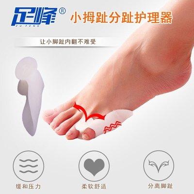 預售款-LKQJD-小拇指外翻矯正器腳趾套母外翻大腳骨分指器小腳趾疼痛護理套