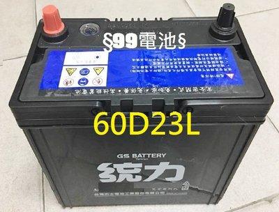 § 99電池§ 60D23L 統力GS汽車電瓶通用55D23L 75D23L 3560 GTH55DL 70D23L