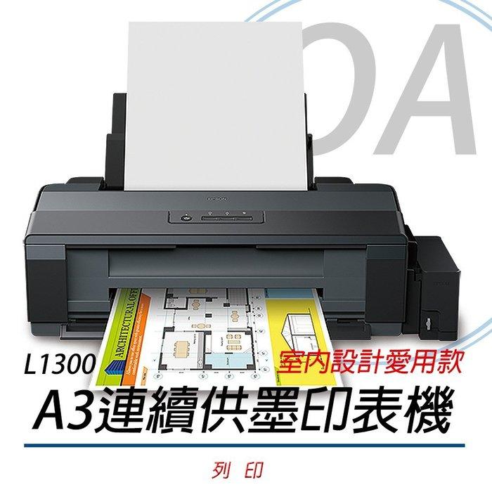 【Epson L1300】含稅免運※原廠活動三年保 A3 四色單功能原廠連續供墨(A3+列印) 另售L1455
