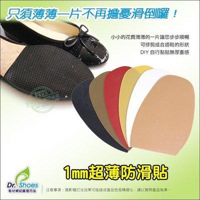 1mm超薄前掌墊防滑墊止滑墊 彈力靜音消音墊╭*鞋博士嚴選鞋材*╯