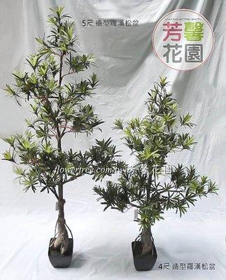 【☆芳馨花園☆】人造樹-4尺造型羅漢松盆栽[G10206]會場布置,櫥窗園藝造景