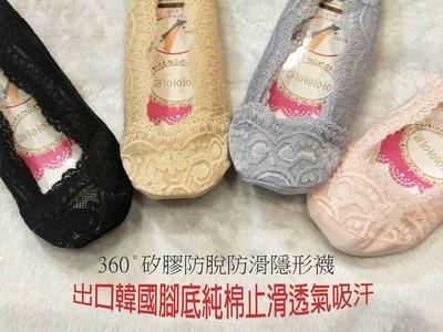 現貨~蕾絲花邊360°矽膠防脫防滑隱形襪 淺口隱型女襪 出口韓國腳底純棉止滑透氣吸汗