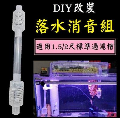 《落水消音組》適用台灣1.5尺/ 2尺上部過濾槽 落水管 消音管 出水管 下水消音 上部過濾槽零件 高雄市