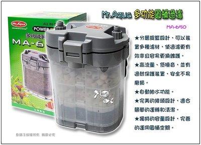 【魚舖子水族】台灣製 Mr.Aqua 多功能圓桶過濾 MA-650 ~便宜賣