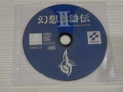 【小蕙館】<PS1>幻想水滸傳2 (純日版) 祼片