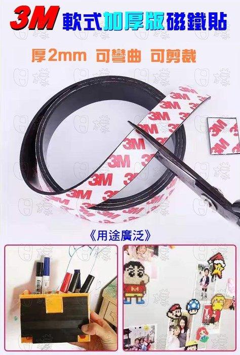 《日樣》軟性磁條 厚2mm 寬度20mm(2CM) 單面3M背膠 橡膠軟磁鐵 橡膠磁鐵 冰箱門 磁式紗窗磁條 軟磁條