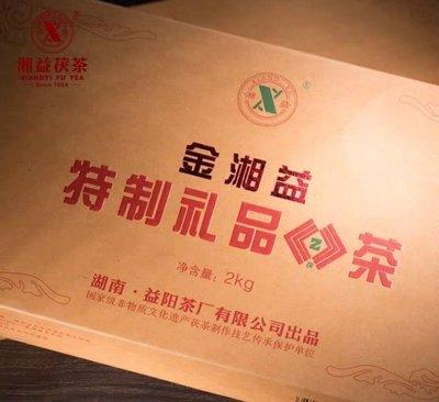 [震宇普洱茶 2.0]   喝健康啦! 特價 湖南黑茶 湘益 2016 2000g 金湘益 茯磚