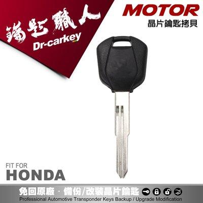 【汽車鑰匙職人】HONDA GL1800 本田重機 晶片鑰匙快速拷貝