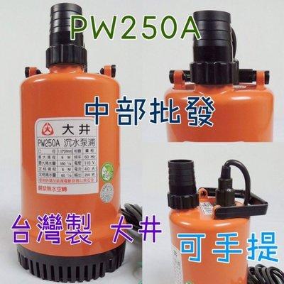 「工廠直營」PW250 PW250A 250W 水龜 抽積水 抽水馬達 抽水機 沉水幫浦 大井泵浦 抽水泵浦