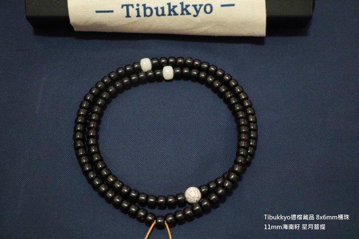 Tibukkyo 現貨供應  椰蒂 印尼料 極金工藝 8x6mm 桶珠 8*6 菩提子 菩提 不染色 能清楚看到棕線
