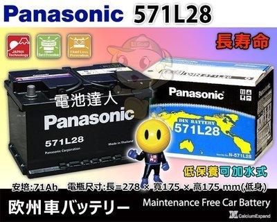 〈中壢電池〉魂-日本松下 國際牌 汽車電池 Panasonic 571L28 福特 KUGA FOCUS MONDEO