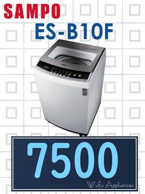 【網路3C館】原廠經銷,可自取 【來電批發價7500】 SAMPO 聲寶10公斤 單槽定頻 洗衣機 ES-B10F