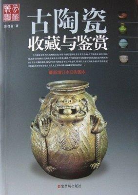2【瓷器 鑒賞】古陶瓷收藏與鑒賞(最新增訂本)特價