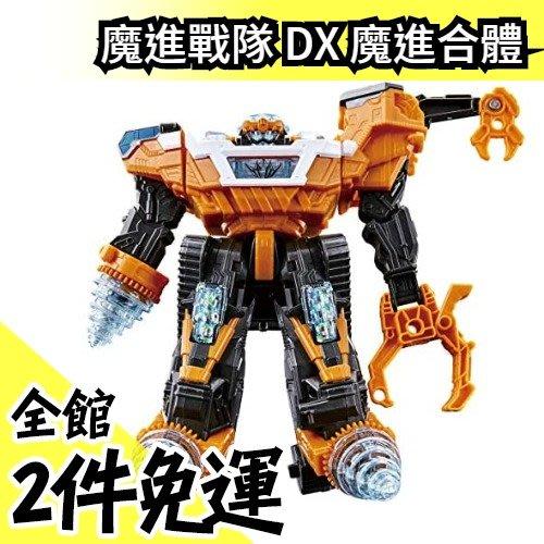 【巨神鑽者】日本原裝 日空版 魔進戰隊 煌輝者 DX 魔進合體 Gigant Driller【水貨碼頭】