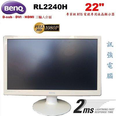 BENQ GL2230-B  22吋RTS電競專用液晶顯示器、D-Sub、DVI-D、HDMI 3輸入、不閃屏、優質良品