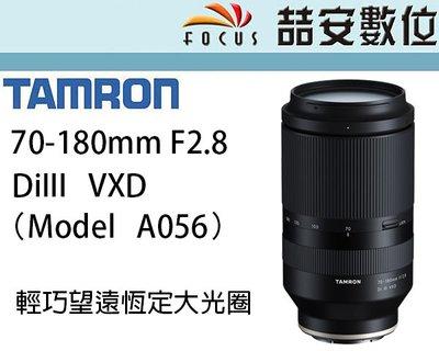 《喆安數位》TAMRON 70-180mm F2.8 Di III VXD FOR SONY FE 平輸 A056#4