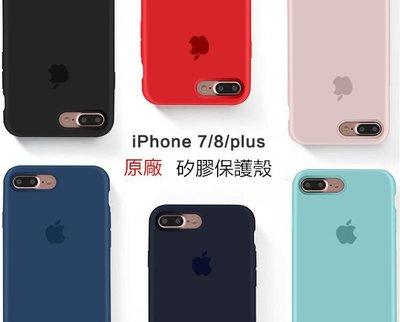 原廠iphone矽膠保護殼 矽膠保護套 iPhone7/8Plus/X/xr/xs矽膠保護殼 7plus/8plus