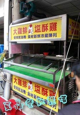 ~~東鑫餐飲設備~~全新 鹹酥雞攤車 / 滷味攤車台 / 冷藏展示車台 / 生鮮展示車台 / 訂做式車台