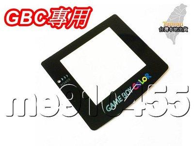 GBC 鏡面 螢幕 鏡片 任天堂 Game Boy Color 面板 壓克力 玻璃 Nintendo 零件 有現貨