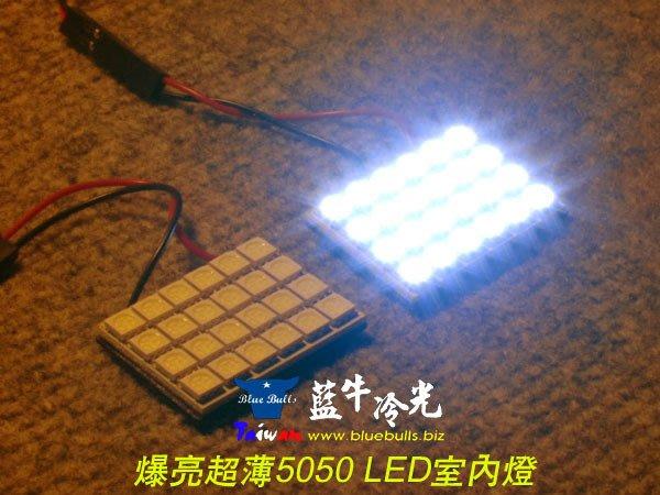 【藍牛冷光】超薄型 24顆5050 SMD LED 室內燈 閱讀燈 屋頂燈 牌照燈 行李箱燈 T10 雙尖 BA9S
