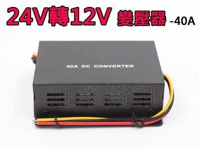 旺萊資訊 全新 24V轉12V - 40A 變壓器 24V變壓器 電源轉換器 汽車降壓器 24V用 大貨車 大卡車