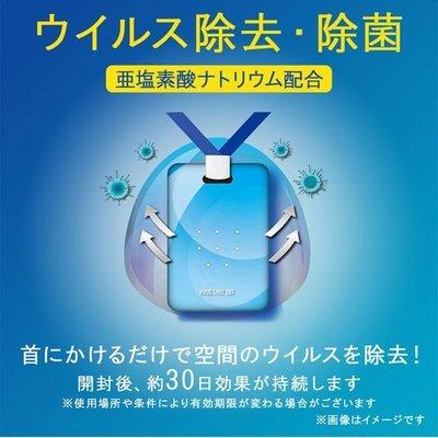 暖かい柔らかい日本製 TOAMIT Virus Shut Out防護掛頸隨身卡 單入(藍)/UYO