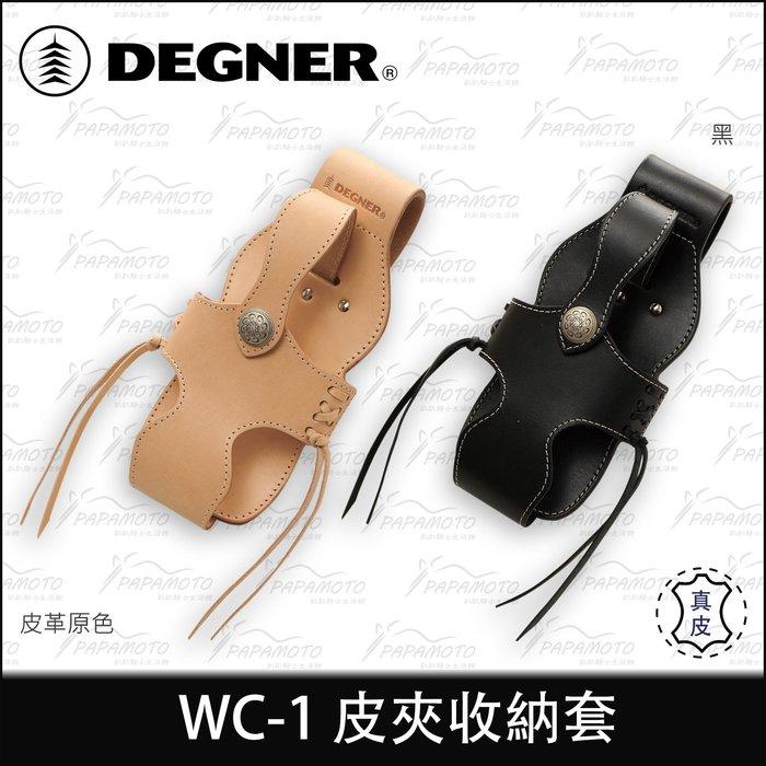 【趴趴騎士】DEGNER WC-1 皮夾收納套 ( 植鞣牛皮 長皮夾 皮套