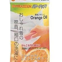 日本製 不動化學 天然橘子油 清潔 衣領 袖口 去污皂 Orange Oil 橘油強效 去污棒100g 居家小物