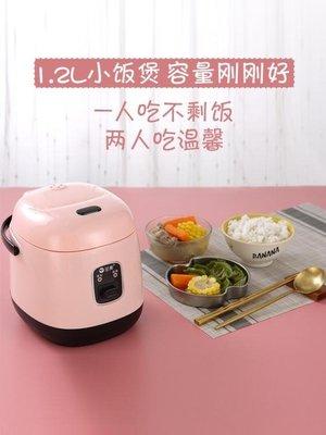 電飯煲 迷你電飯煲1人-2人小型電飯鍋家用正品學生宿舍煮飯 新品