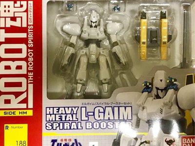 【開盒新品】 Robot魂 Side HM R-188 重戰機 亞路加 L-GAIM Spiral Booster