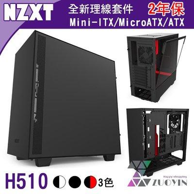 [佐印興業] NZXT H510 機殼 主機機箱 ATX/M-ATX/ITX 電腦主機殼 水冷機箱 強化玻璃 附風扇